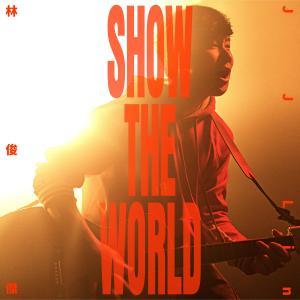 林俊傑的專輯SHOW THE WORLD