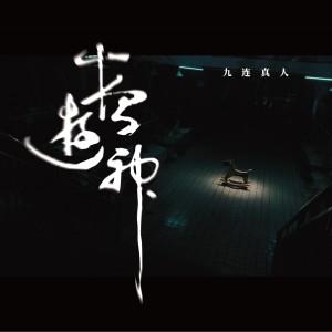 九连真人的專輯夜遊神