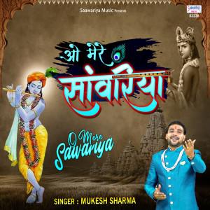 Album O Mere Sawariya from Mukesh