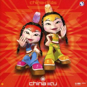 อัลบัม China แดง ศิลปิน China Dolls