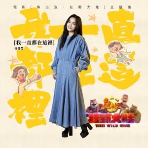 徐佳瑩的專輯我一直都在這裏 (電影《熊出沒·狂野大陸》主題曲)