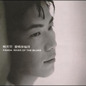 The River Of Blue 1997 Panda (熊天平)