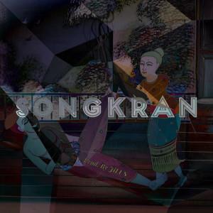 อัลบัม Songkran ศิลปิน JiLUS