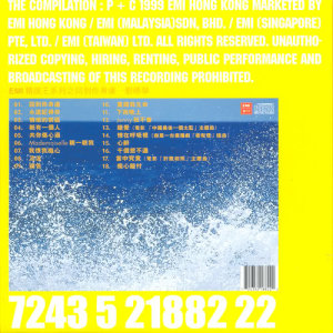 劉德華的專輯EMI精選王系列之劉德華: 回到你身邊