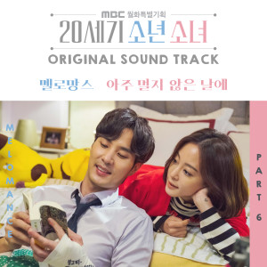 Album 20世纪少年少女 OST PART 6 from 멜로망스