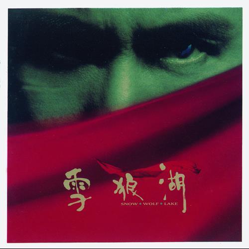 Bao Xue 1997 Jacky Cheung