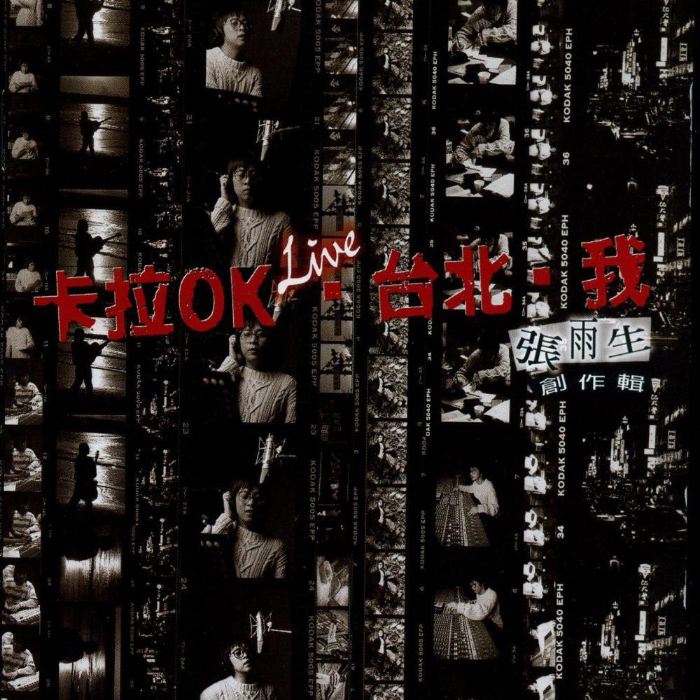 Dong Wu De Bei Ge 2002 张雨生