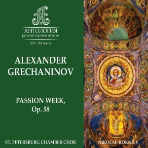 Nikolai Korniev的專輯Alexander Grechaninov: Passion Week, Op. 58