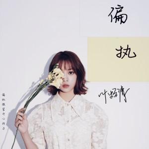 叶炫清的專輯偏執