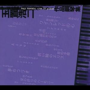 Koji Tamaki Piano Instrumental 2002 玉置浩二