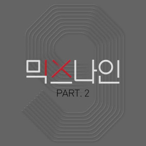 MIXNINE的專輯MIXNINE Pt. 2 - To Myself