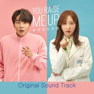 Album You Raise Me Up (Original Soundtrack) from Korean Original Soundtrack
