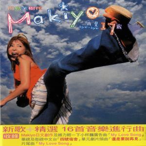 Album 再見17歲 from Makiyo