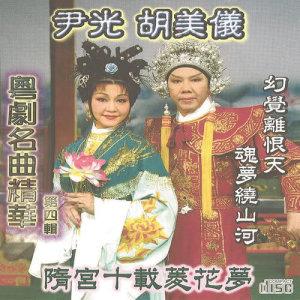 胡美儀的專輯粵劇名曲精華 (四) : 隋宮十載菱花夢