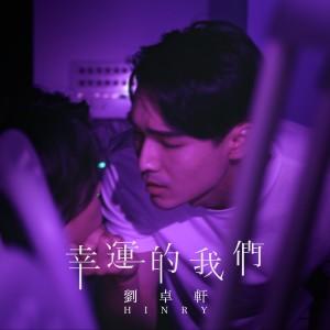 劉卓軒的專輯幸運的我們 (台劇《饞上你》片尾曲) (廣東話版)