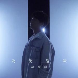 胡鴻鈞的專輯為愛冒險 (電視劇《救妻同學會》主題曲)