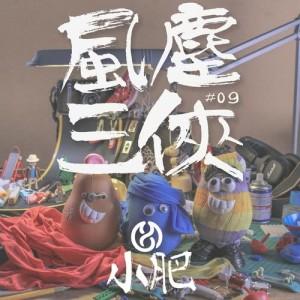 อัลบัม 風塵三俠 (feat. 6號@RubberBand, 側田) ศิลปิน 侧田