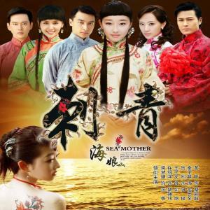 Album 電視劇《刺青海娘》 from 何晟铭