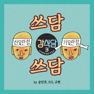 宋旻浩的專輯강식당3 - 쓰담쓰담