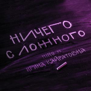 Album Ничего с ложного from HIRO