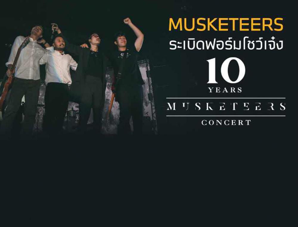 """Musketeers ระเบิดฟอร์มโชว์เจ๋ง คอนเสิร์ตใหญ่ """"10 Years Musketeers Concert"""""""