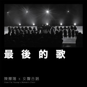陳輝陽 x 女聲合唱的專輯最後的歌