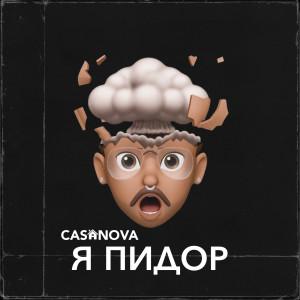 Album Я Пидор from Casanova