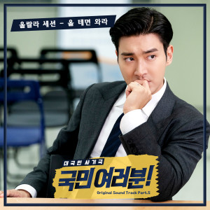 Ulala Session的專輯My Fellow Citizens! OST Part.5