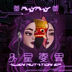 RayRay的專輯Alien Mutation (Explicit)