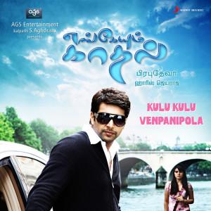 "Album Kulul Kulu Venpanipola (From ""Engeyum Kadhal"") from Harris Jayaraj"