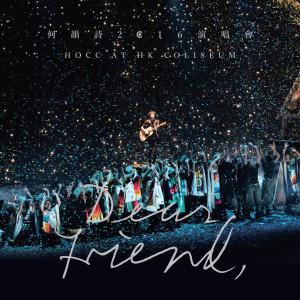 Album Dear Friend, 何韻詩2016演唱會 from 何韵诗
