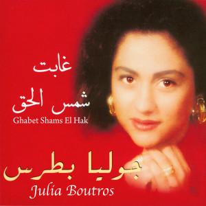 Ghabet Shams El Hak 2010 Julia Boutros