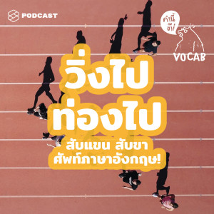 อัลบัม EP.468 วิ่งไปท่องไป สับแขน สับขา ศัพท์ภาษาอังกฤษ! ฟิตด้วย ได้ความรู้ด้วย #RunningExpression ศิลปิน คำนี้ดี [THE STANDARD PODCAST]