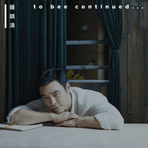 鍾鎮濤的專輯to bee continued…
