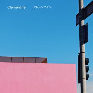 อัลบั้ม Clementine