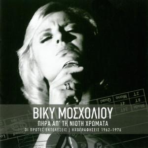 Album Pira Ap' Ti Nioti Hromata from Vicky Mosholiou