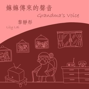 黎静彤的專輯嫲嫲傳來的聲音