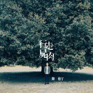 陳柏宇的專輯行屍走肉