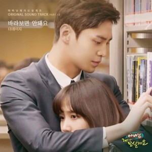 THE DAISY的專輯Father, I'll Take Care of You, Pt. 13 (Original Soundtrack)