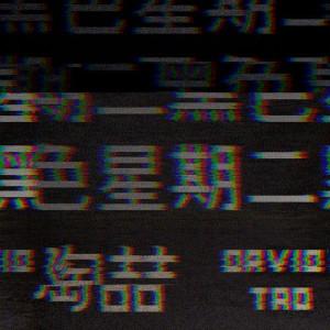 陶喆的專輯黑色星期二