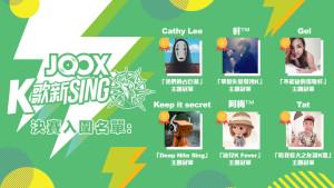 《JOOX K歌新Sing》主題冠軍作品