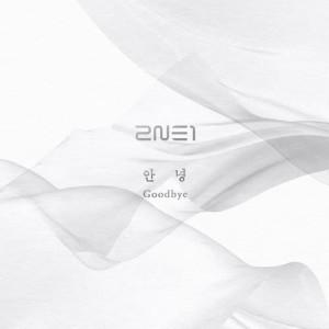 收聽2NE1的Goodbye歌詞歌曲