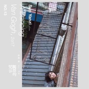 孫燕姿的專輯跳舞的梵谷