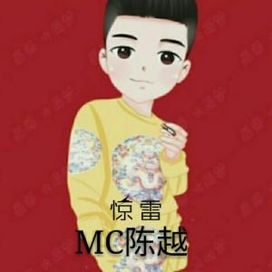 收聽MC陈越的温居令歌詞歌曲