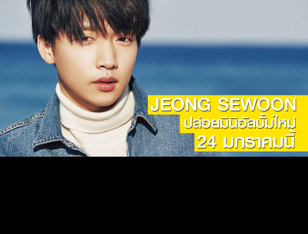JEONG SEWOON ปล่อยมินิอัลบั้มใหม่ 24 มกราคมนี้ และเตรียมลัดฟ้ามาไทยในเดือนมีนาคม