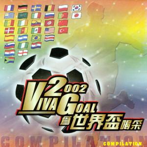 阿牛(陳慶祥)的專輯2002 VIVA GOAL為世界盃喝采