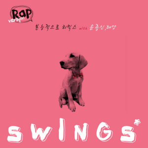 Swings的專輯Instinctively Remix (With Yoon Jong Shin, Taeyang)