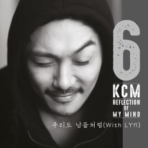 KCM的專輯REFLECTION OF MY MIND