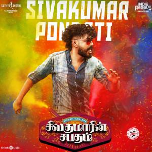 """Album Sivakumar Pondati (From """"Sivakumarin Sabadham"""") from Hiphop Tamizha"""