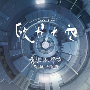 邱盛揚的專輯《歐米天空 OMI SKY》動畫原聲帶